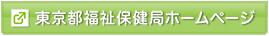 東京都福祉保健局ホームページ