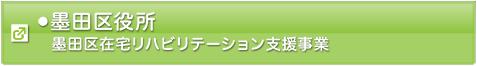 東京都福祉保健局 地域リハビリテーション支援センター