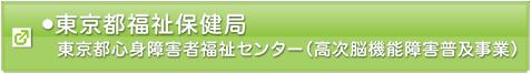 東京都福祉保健局 東京都心身障害者福祉センター(高次脳機能障害普及事業)
