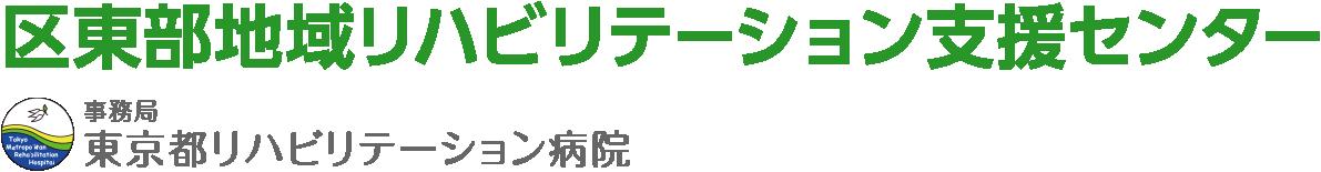 区東部地域リハビリテーション支援センター 事務局 東京都リハビリテーション病院